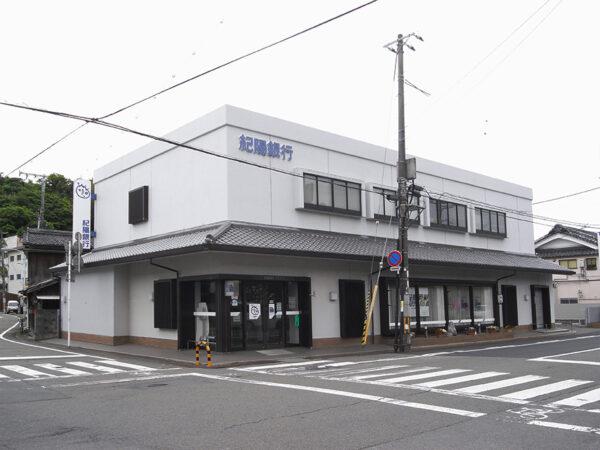 紀陽銀行 海南支店