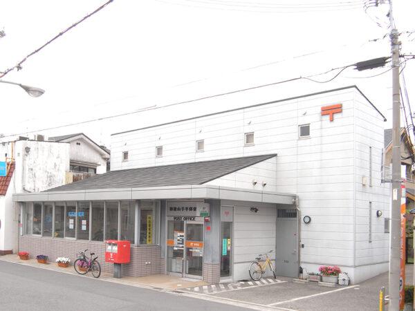 和歌山手平郵便局