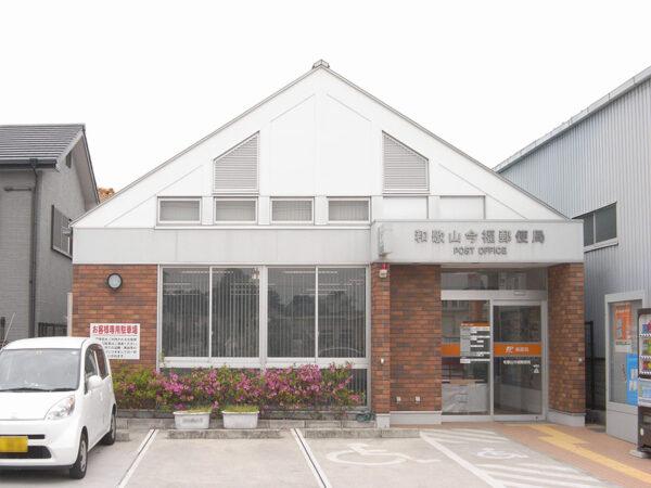 和歌山今福郵便局