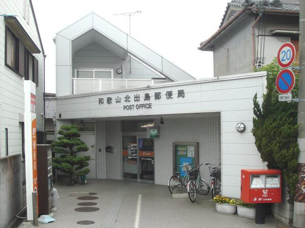 和歌山北出島郵便局